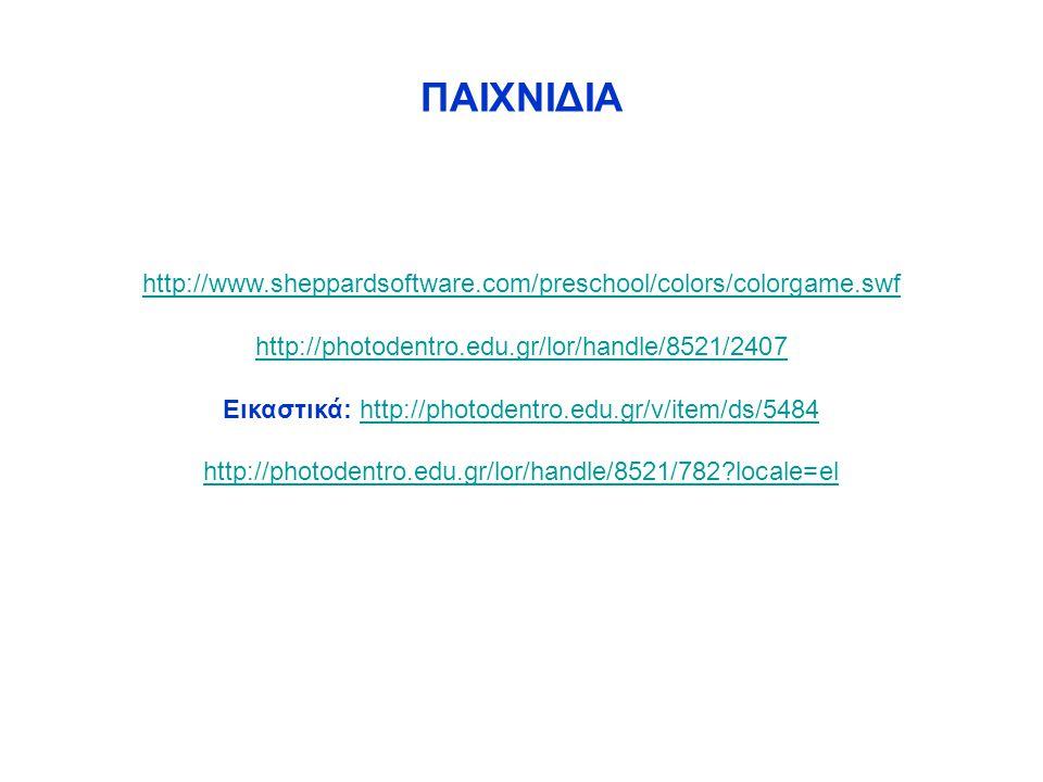 ΠΑΙΧΝΙΔΙA http://www.sheppardsoftware.com/preschool/colors/colorgame.swf http://photodentro.edu.gr/lor/handle/8521/2407 Εικαστικά: http://photodentro.