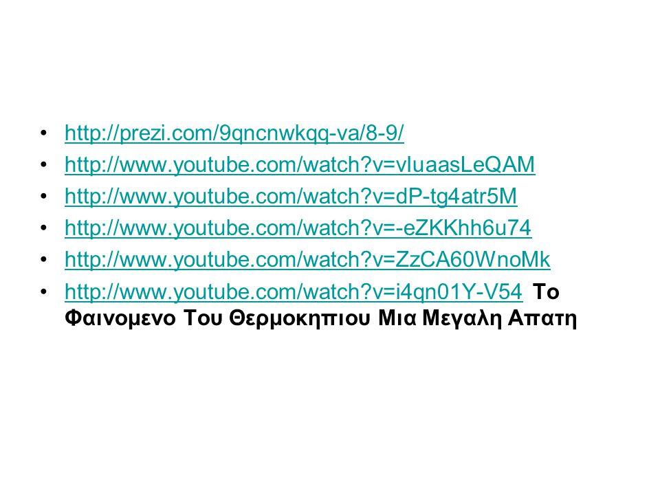 •http://prezi.com/9qncnwkqq-va/8-9/http://prezi.com/9qncnwkqq-va/8-9/ •http://www.youtube.com/watch?v=vIuaasLeQAMhttp://www.youtube.com/watch?v=vIuaas