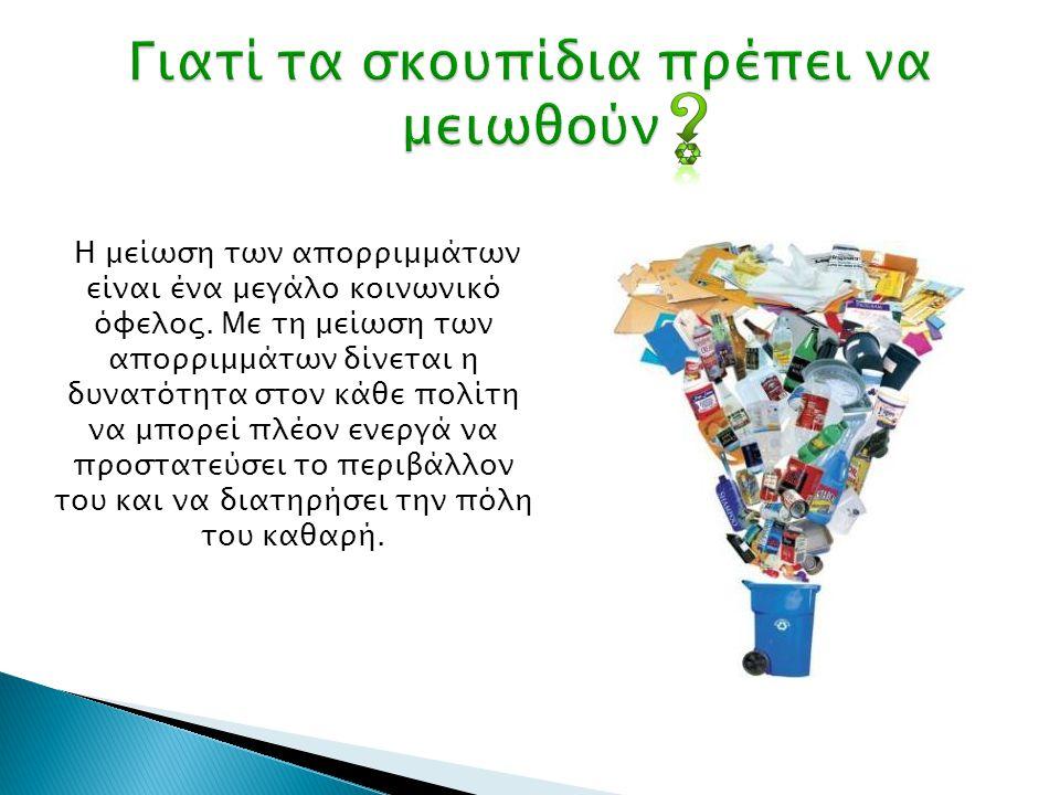  Μείωση της παραγωγής σκουπιδιών  Επαναχρησιμοποίηση  Ανακύκλωση / Κομποστοποίηση