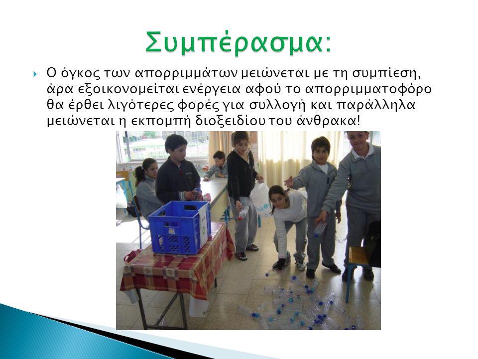  Στη συνέχεια συμπιέσαμε τα μπουκάλια νερού και τα κλείσαμε με το πώμα. Διαπιστώσαμε ότι για να γεμίσει το δοχείο χρειαστήκαμε 70 μπουκάλια!