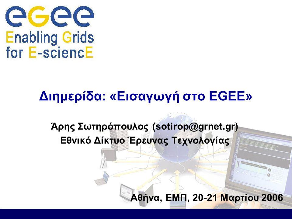 Άρης Σωτηρόπουλος (sotirop@grnet.gr) Εθνικό Δίκτυο Έρευνας Τεχνολογίας Διημερίδα: «Εισαγωγή στο EGEE» Αθήνα, ΕΜΠ, 20-21 Μαρτίου 2006