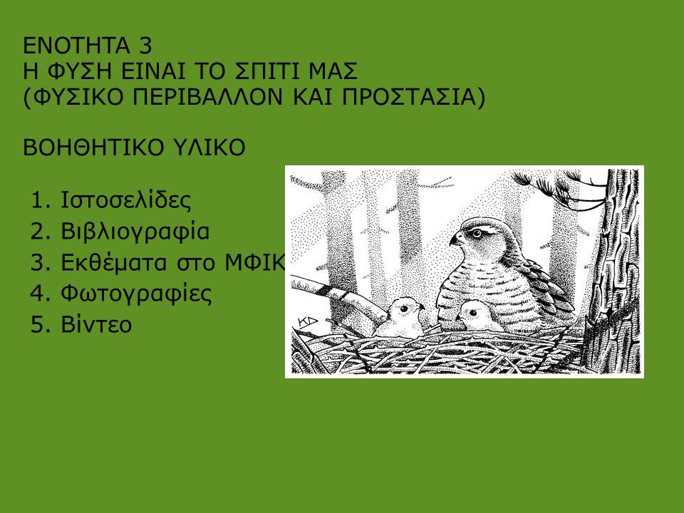 ΚΕΦΑΛΑΙΟ 1ο - ΟΙΚΟΣΥΣΤΗΜΑΤΑ ΤΗΣ ΕΛΛΑΔΑΣ ΙΣΤΟΣΕΛΙΔΕΣ http://egpaid.blogspot.com/2009/02/blog-post_7549.html http://paidio.blogspot.com/2011/01/blog-post_20.html ΒΙΒΛΙΟΓΡΑΦΙΑ Σχολικό ΒιβλίοΕλληνική Φύση http://www.youtube.com/watch?v=q8njvpw_y0k