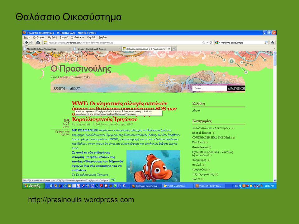 Θαλάσσιο Οικοσύστημα http://prasinoulis.wordpress.com