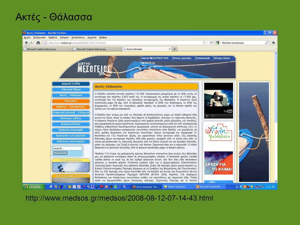 Ακτές - Θάλασσα http://www.medsos.gr/medsos/2008-08-12-07-14-43.html