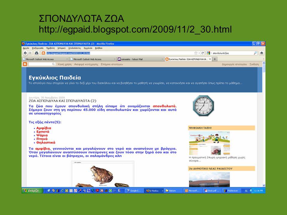 ΣΠΟΝΔΥΛΩΤΑ ΖΩΑ http://egpaid.blogspot.com/2009/11/2_30.html
