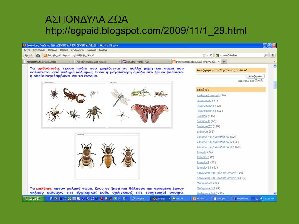 ΑΣΠΟΝΔΥΛΑ ΖΩΑ http://egpaid.blogspot.com/2009/11/1_29.html