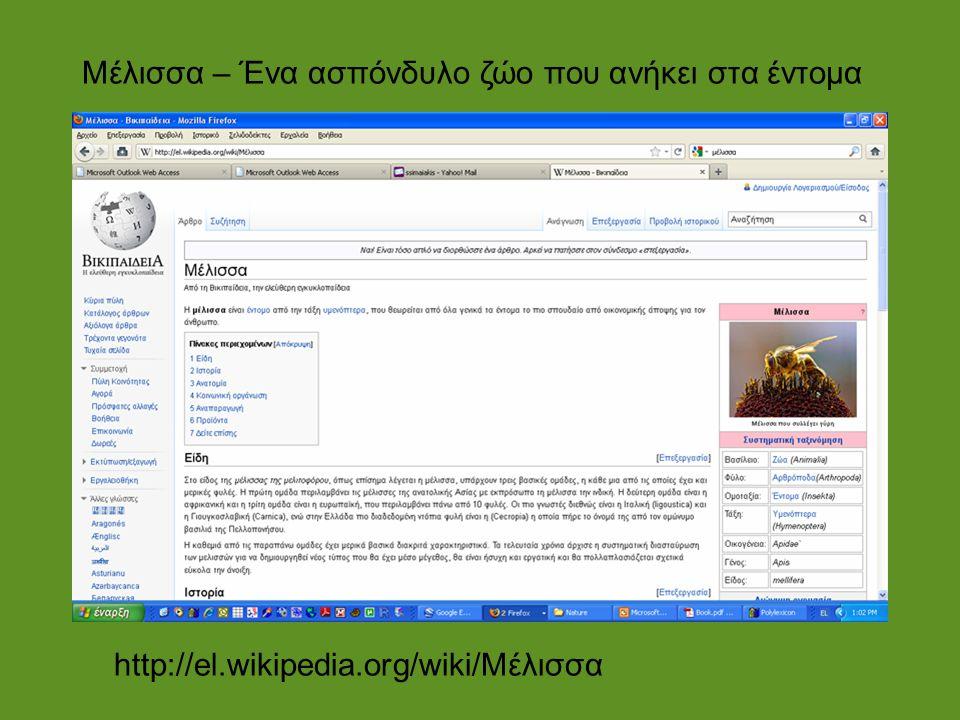 http://el.wikipedia.org/wiki/Μέλισσα Μέλισσα – Ένα ασπόνδυλο ζώο που ανήκει στα έντομα
