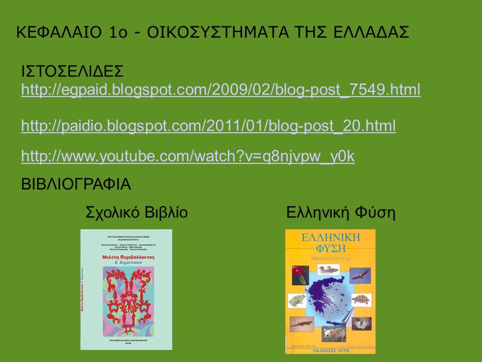 ΚΕΦΑΛΑΙΟ 1ο - ΟΙΚΟΣΥΣΤΗΜΑΤΑ ΤΗΣ ΕΛΛΑΔΑΣ ΙΣΤΟΣΕΛΙΔΕΣ http://egpaid.blogspot.com/2009/02/blog-post_7549.html http://paidio.blogspot.com/2011/01/blog-pos
