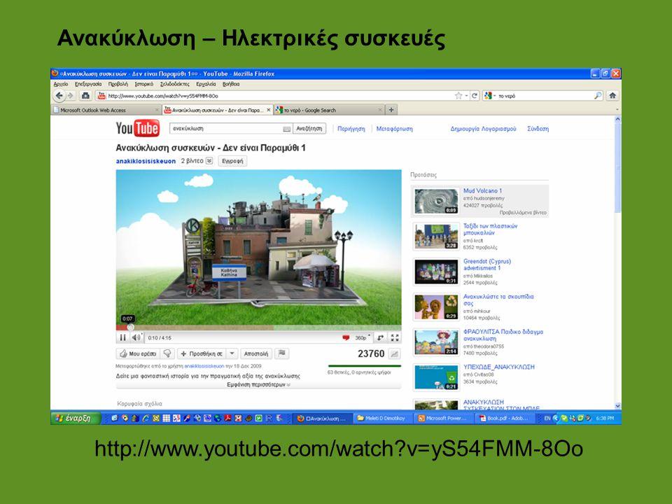 http://www.youtube.com/watch?v=yS54FMM-8Oo Ανακύκλωση – Ηλεκτρικές συσκευές