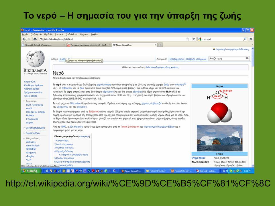 http://el.wikipedia.org/wiki/%CE%9D%CE%B5%CF%81%CF%8C Το νερό – Η σημασία του για την ύπαρξη της ζωής