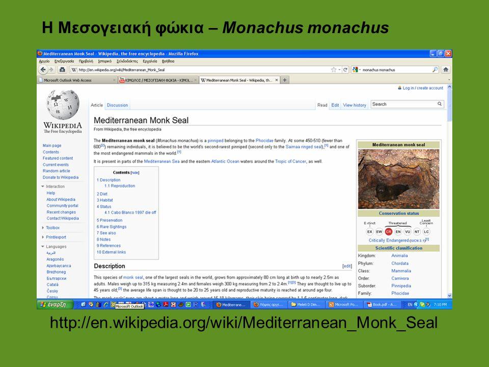 H Μεσογειακή φώκια – Monachus monachus http://en.wikipedia.org/wiki/Mediterranean_Monk_Seal