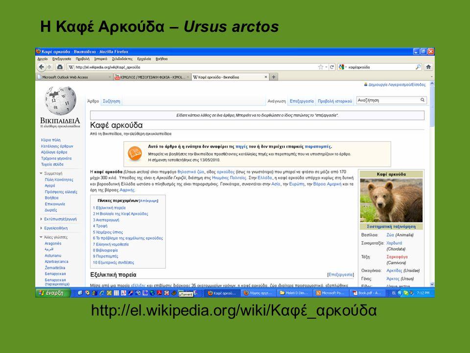 Η Καφέ Αρκούδα – Ursus arctos http://el.wikipedia.org/wiki/Καφέ_αρκούδα