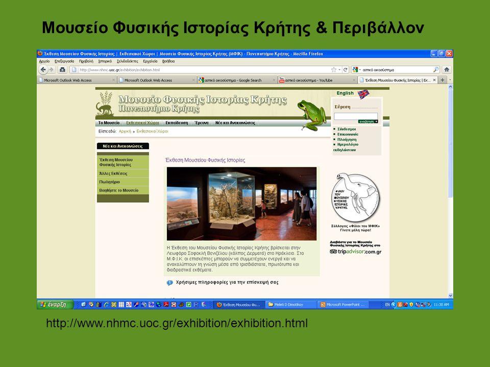 Μουσείο Φυσικής Ιστορίας Κρήτης & Περιβάλλον http://www.nhmc.uoc.gr/exhibition/exhibition.html