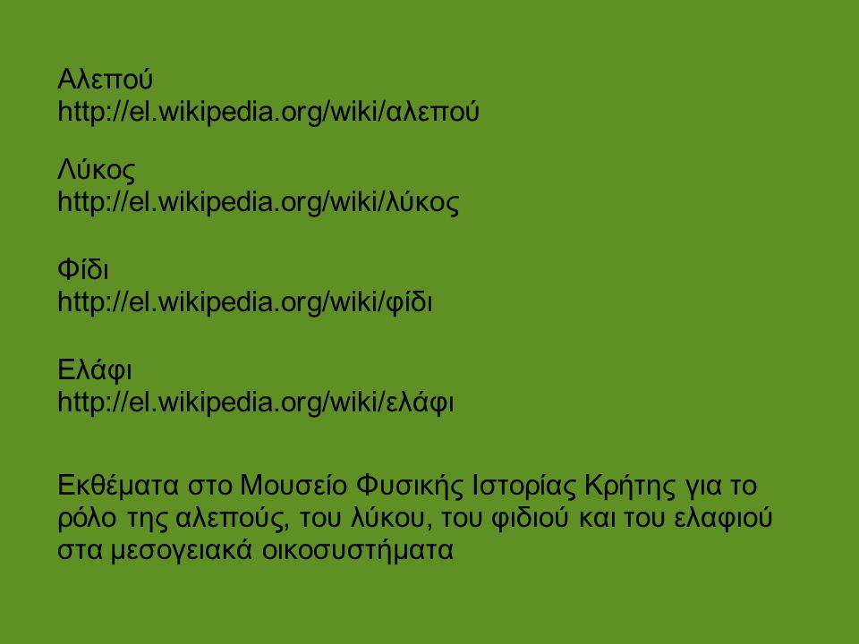 Αλεπού http://el.wikipedia.org/wiki/αλεπού Λύκος http://el.wikipedia.org/wiki/λύκος Φίδι http://el.wikipedia.org/wiki/φίδι Ελάφι http://el.wikipedia.o