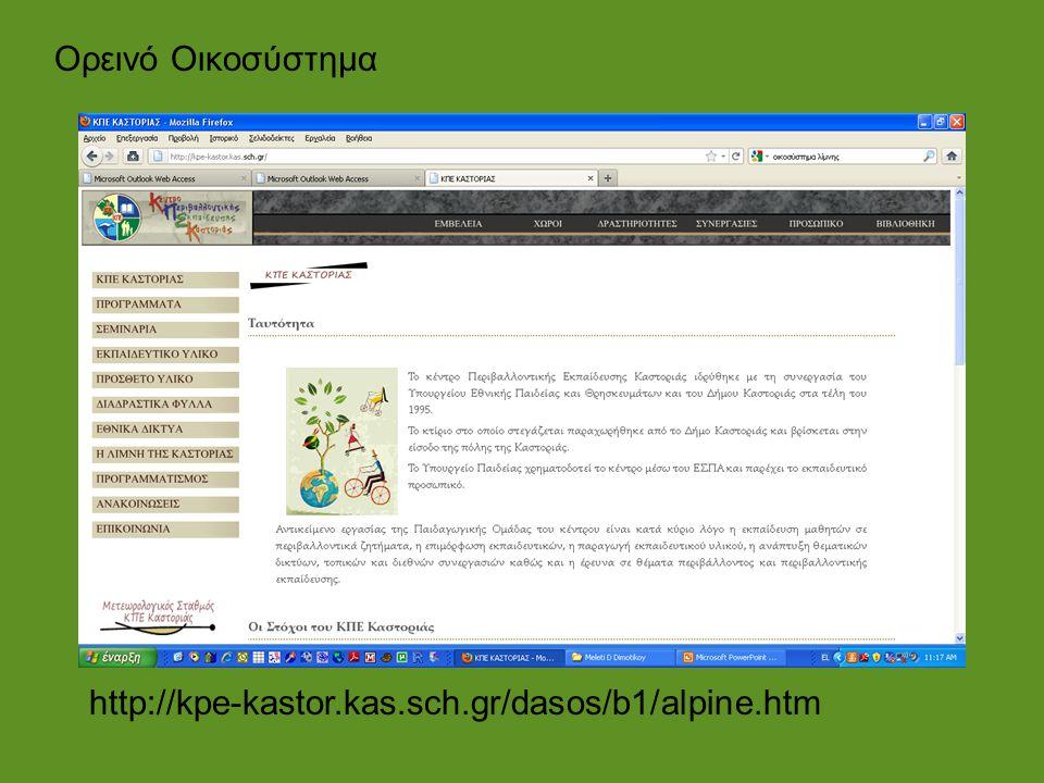 Ορεινό Οικοσύστημα http://kpe-kastor.kas.sch.gr/dasos/b1/alpine.htm