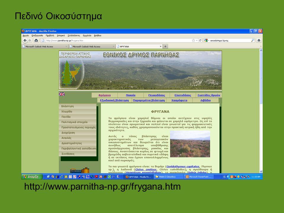 Πεδινό Οικοσύστημα http://www.parnitha-np.gr/frygana.htm