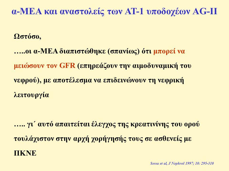 Ωστόσο, …..οι α-ΜΕΑ διαπιστώθηκε (σπανίως) ότι μπορεί να μειώσουν τον GFR (επηρεάζουν την αιμοδυναμική του νεφρού), με αποτέλεσμα να επιδεινώνουν τη νεφρική λειτουργία …..