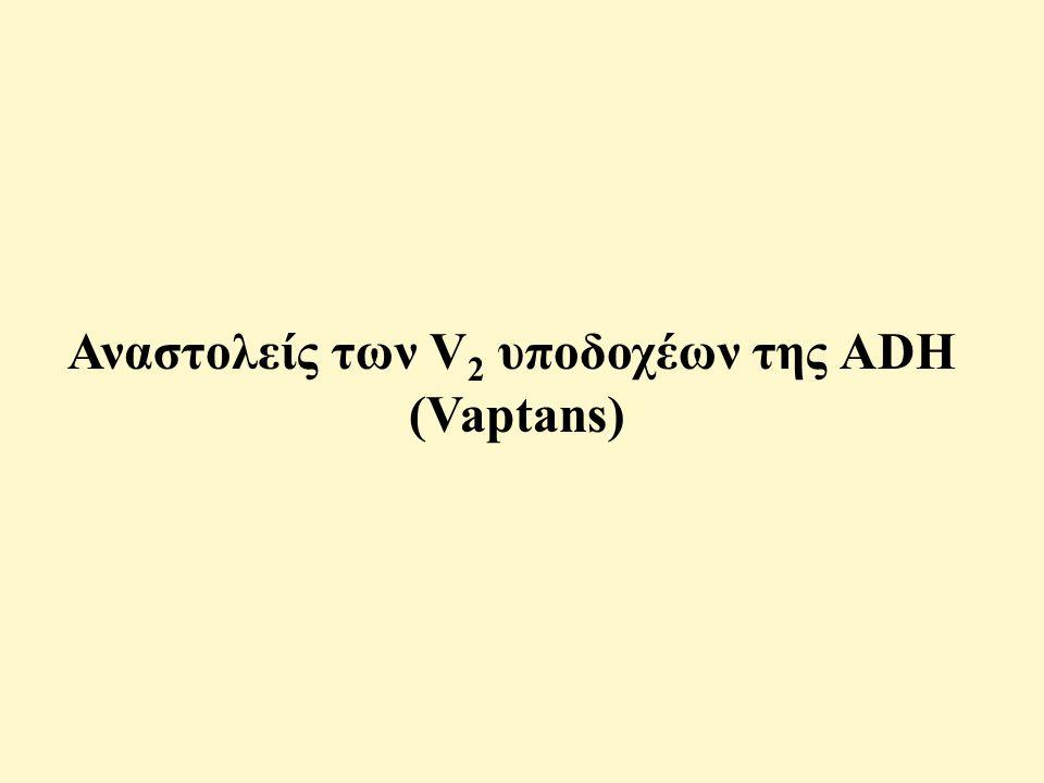 Αναστολείς των V 2 υποδοχέων της ADH (Vaptans)