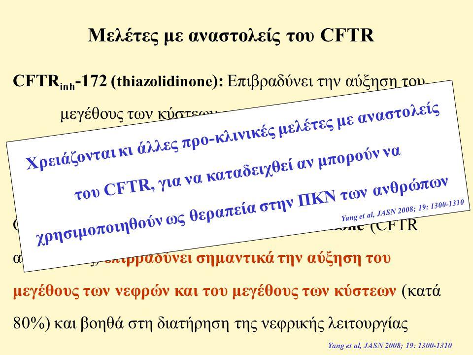 Μελέτες με αναστολείς του CFTR CFTR inh -172 ( thiazolidinone ): Επιβραδύνει την αύξηση του μεγέθους των κύστεων σε κυτταροκαλλιέργειες μοντέλου ΠΚΝ Li et al, Kidney Int 2004; 66: 1926-1938 Θεραπεία ποντικών για 7 ημέρες με thiazolidinone (CFTR αναστολέας) επιβραδύνει σημαντικά την αύξηση του μεγέθους των νεφρών και του μεγέθους των κύστεων (κατά 80%) και βοηθά στη διατήρηση της νεφρικής λειτουργίας Yang et al, JASN 2008; 19: 1300-1310 Χρειάζονται κι άλλες προ-κλινικές μελέτες με αναστολείς του CFTR, για να καταδειχθεί αν μπορούν να χρησιμοποιηθούν ως θεραπεία στην ΠΚΝ των ανθρώπων Yang et al, JASN 2008; 19: 1300-1310