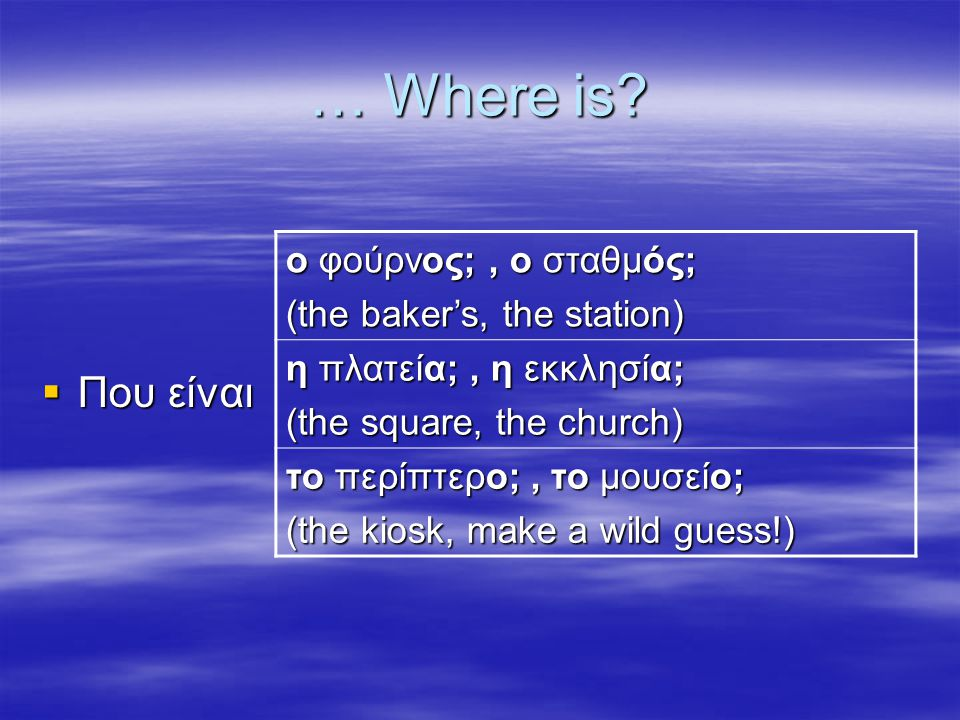 … Where is.