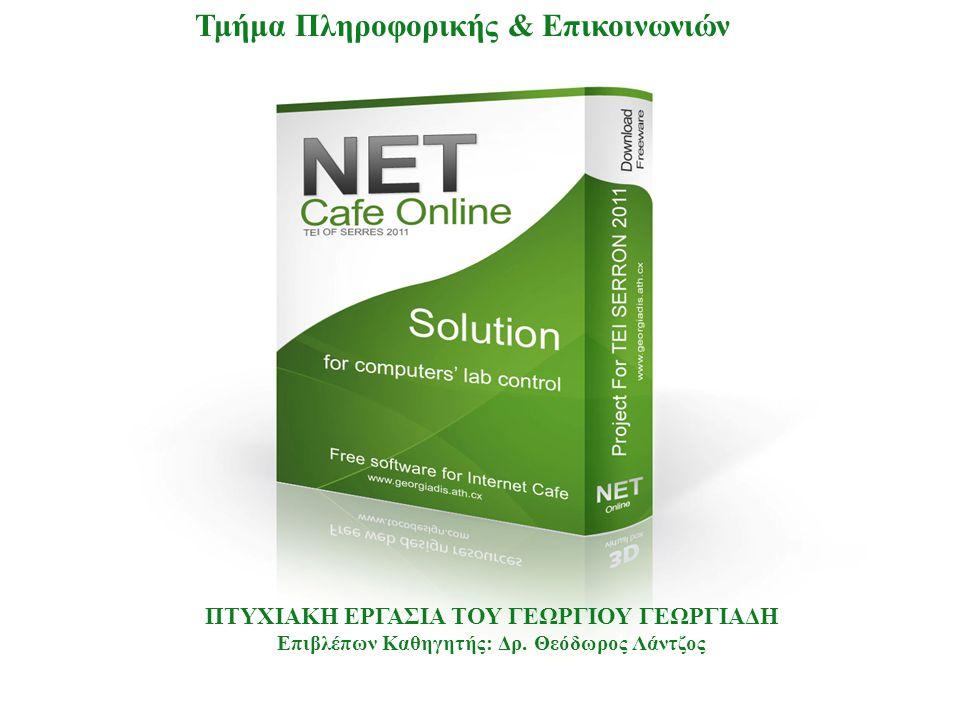 Internet Cafe •Με αφορμή την τεράστια εξάπλωση και διάδοση της «κουλτούρας» των ίντερνετ καφέ στην Ελλάδα αλλά και κατά τον υπόλοιπο κόσμο, δημιουργήθηκε η ανάγκη προσέγγισης των καταστημάτων παροχής ίντερνετ και υπηρεσιών από την τεχνολογική κοινότητα.