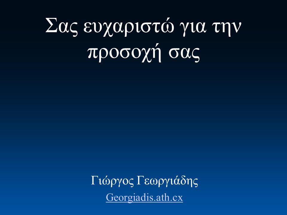 Σας ευχαριστώ για την προσοχή σας Γιώργος Γεωργιάδης Georgiadis.ath.cx