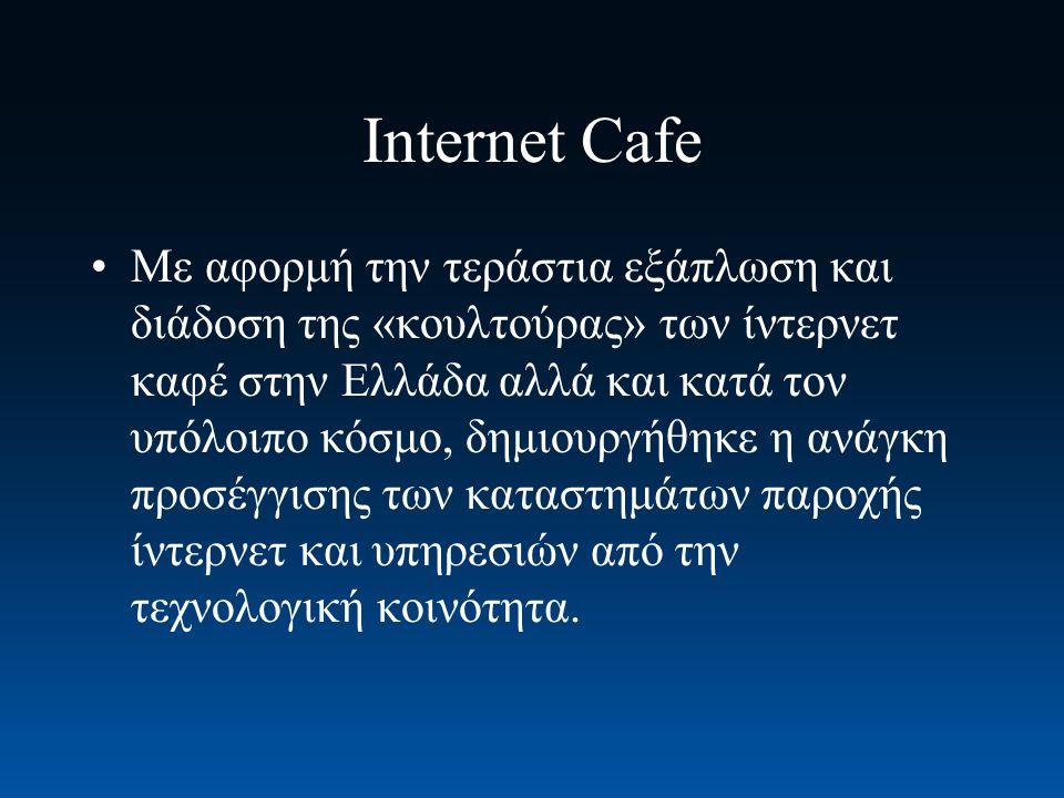 Internet Cafe •Με αφορμή την τεράστια εξάπλωση και διάδοση της «κουλτούρας» των ίντερνετ καφέ στην Ελλάδα αλλά και κατά τον υπόλοιπο κόσμο, δημιουργήθ