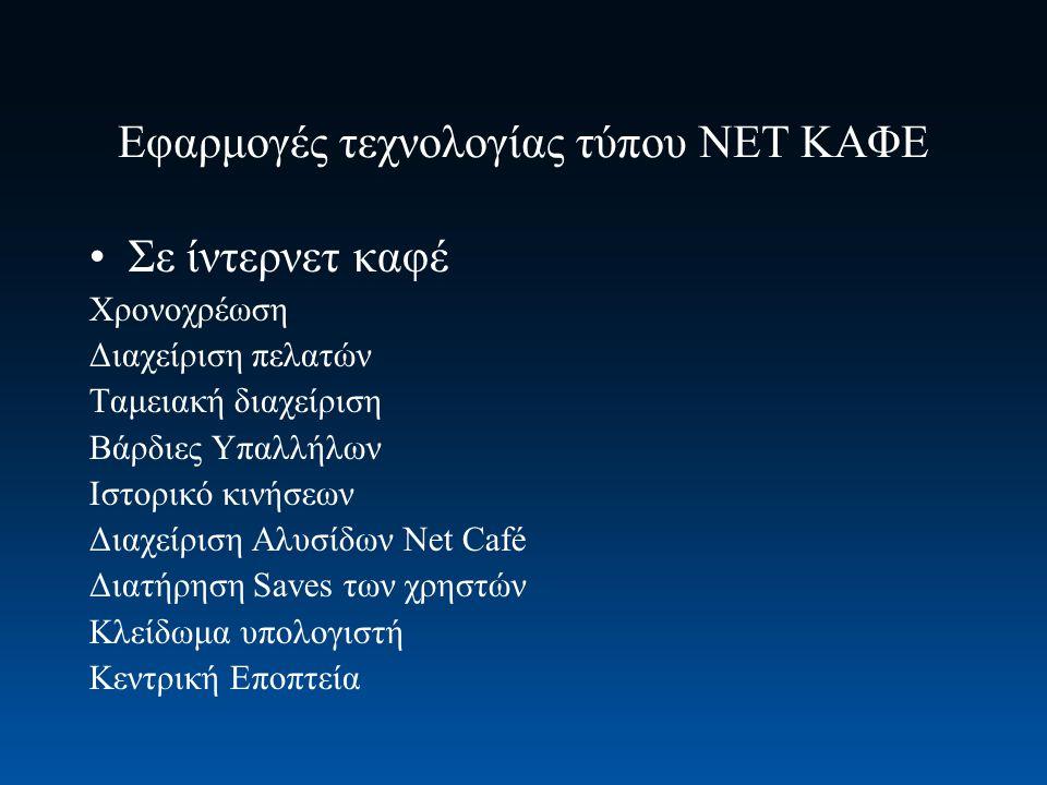 Εφαρμογές τεχνολογίας τύπου ΝΕΤ ΚΑΦΕ •Σε ίντερνετ καφέ Χρονοχρέωση Διαχείριση πελατών Ταμειακή διαχείριση Βάρδιες Υπαλλήλων Ιστορικό κινήσεων Διαχείρι