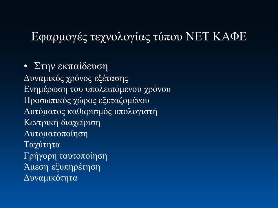 Εφαρμογές τεχνολογίας τύπου ΝΕΤ ΚΑΦΕ •Στην εκπαίδευση Δυναμικός χρόνος εξέτασης Ενημέρωση του υπολειπόμενου χρόνου Προσωπικός χώρος εξεταζομένου Αυτόμ