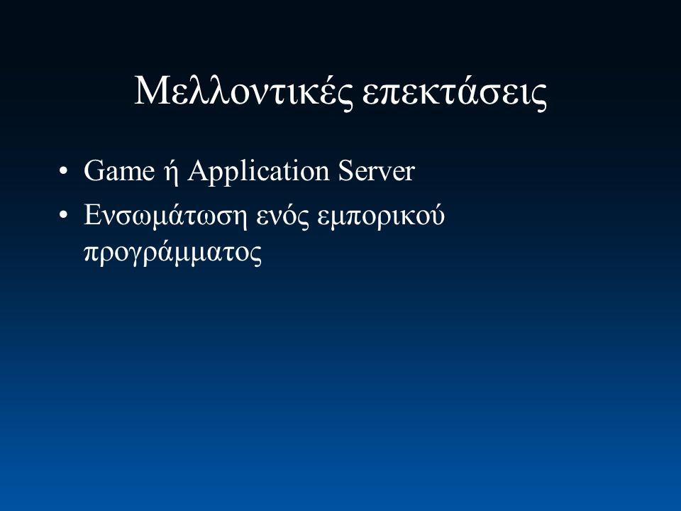 Μελλοντικές επεκτάσεις •Game ή Application Server •Ενσωμάτωση ενός εμπορικού προγράμματος