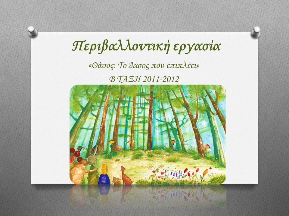 Σκοπός  Η γνωριμία με το δάσος και μέρος της βιοποικιλότητάς του.