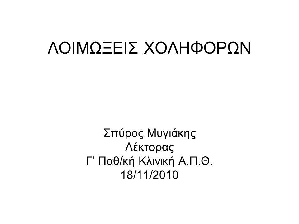 ΛΟΙΜΩΞΕΙΣ ΧΟΛΗΦΟΡΩΝ Σπύρος Μυγιάκης Λέκτορας Γ' Παθ/κή Κλινική Α.Π.Θ. 18/11/2010