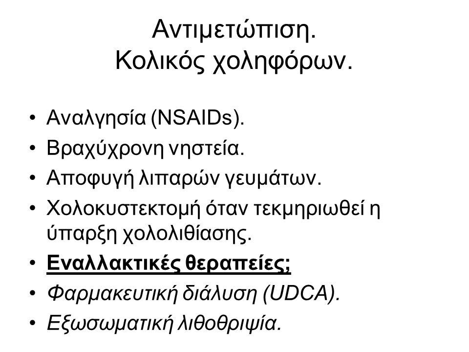 Αντιμετώπιση. Κολικός χοληφόρων. •Αναλγησία (NSAIDs). •Βραχύχρονη νηστεία. •Αποφυγή λιπαρών γευμάτων. •Χολοκυστεκτομή όταν τεκμηριωθεί η ύπαρξη χολολι
