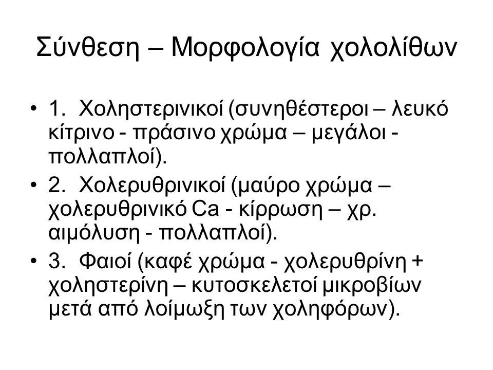 Σύνθεση – Μορφολογία χολολίθων •1.Χοληστερινικοί (συνηθέστεροι – λευκό κίτρινο - πράσινο χρώμα – μεγάλοι - πολλαπλοί). •2.Χολερυθρινικοί (μαύρο χρώμα
