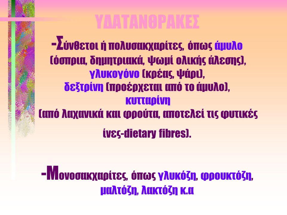 ΥΔΑΤΑΝΘΡΑΚΕΣ -Σ ύνθετοι ή πολυσακχαρίτες, όπως άμυλο (όσπρια, δημητριακά, ψωμί ολικής άλεσης), γλυκογόνο (κρέας, ψάρι), δεξτρίνη (προέρχεται από το άμ