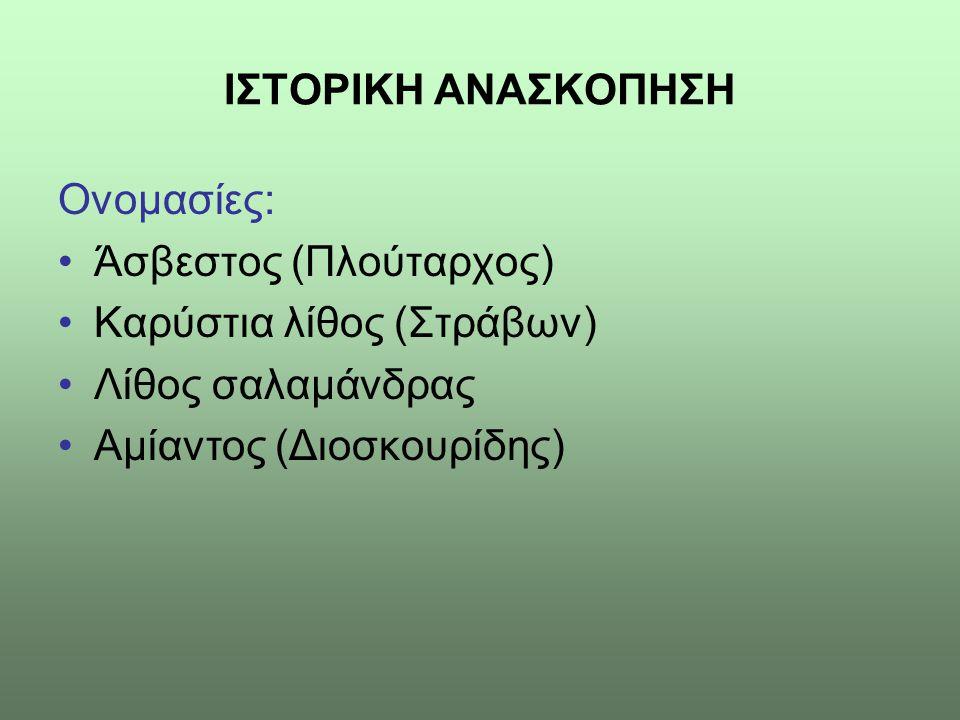 ΟΡΟΛΟΓΙΑ Αμίαντος – εμπορική ονομασία: •Πυριτικό ορυκτό αποχωρίζομενο σε λεπτές ίνες, ελαστικές και ανθεκτικές Αμίαντος – ορυκτολογική ονομασία: •Σειρά πυριτικών ορυκτών της ομάδας του σερπεντίνη, κυρίως χρυσοτίλης και αμφιβόλοι: - Χρυσότιλος (λευκός αμίαντος) - Αμοσίτης (καφέ αμίαντος) - Κροκιδόλιθος (μπλε αμίαντος)