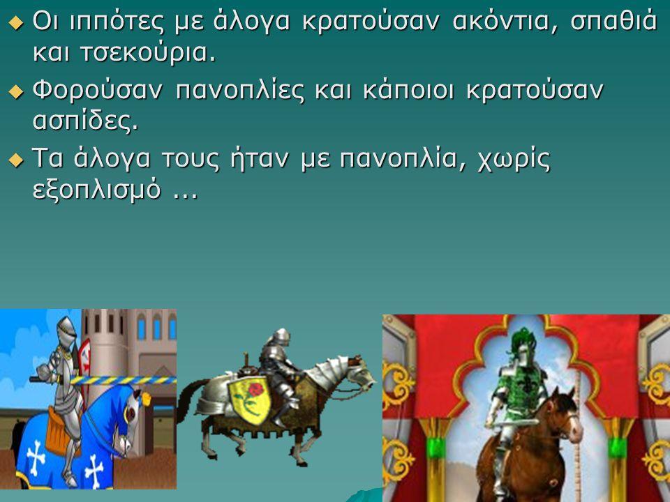  Οι ιππότες με άλογα κρατούσαν ακόντια, σπαθιά και τσεκούρια.  Φορούσαν πανοπλίες και κάποιοι κρατούσαν ασπίδες.  Τα άλογα τους ήταν με πανοπλία, χ