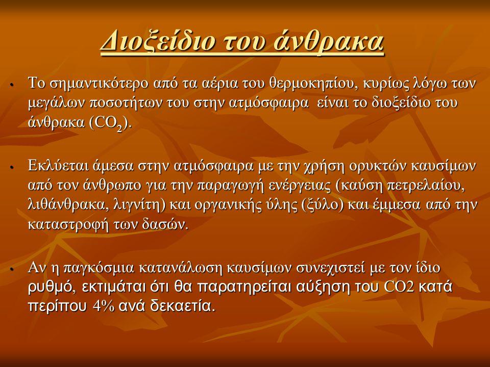 Επιπτώσεις της κλιματικής αλλαγής 1.Ακραία καιρικά φαινόμενα.