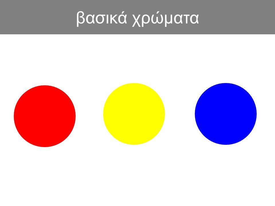 βασικά χρώματα