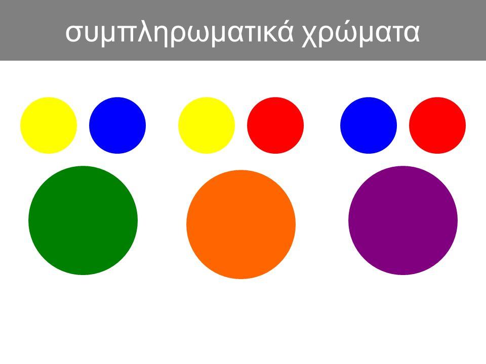 Προκύπτουν από την ανάμειξη δύο βασικών χρωμάτων.