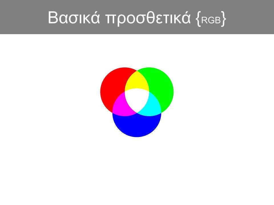 Βασικά προσθετικά { RGB }