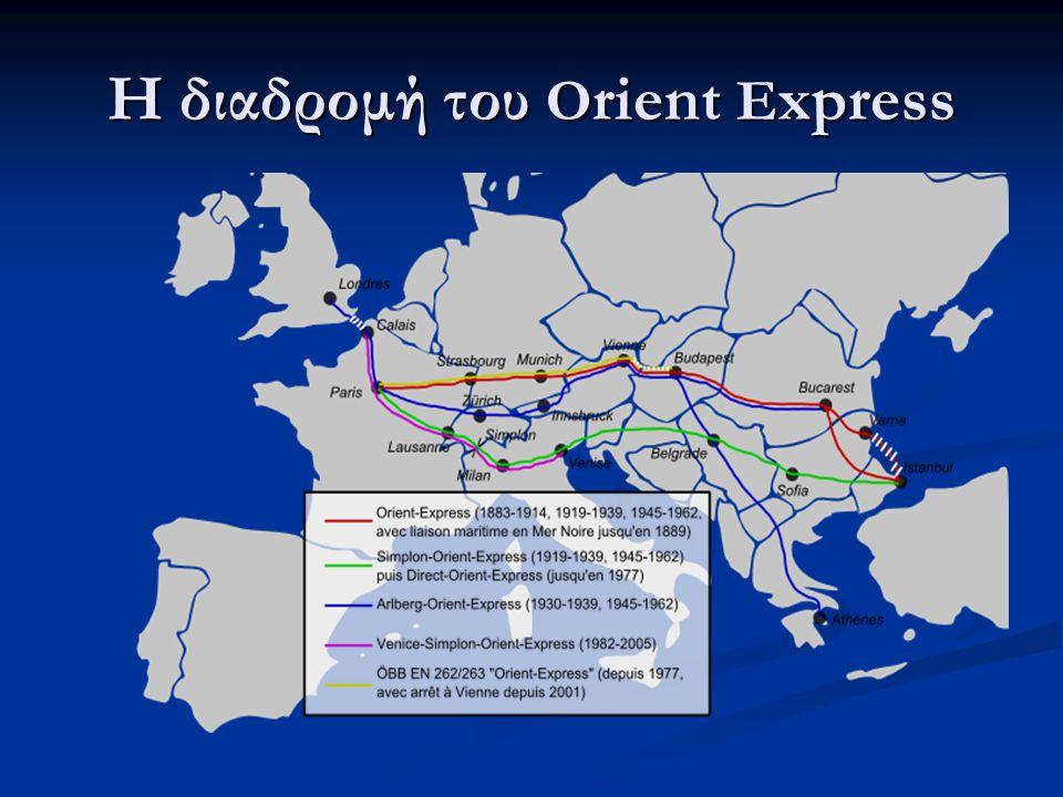 Η ιστορία του Orient Express  Ένας βέλγος επιχειρηματίας, ο Ζορζ Ναχελμάκερς,ίδρυσε μία διεθνή εταιρία, έλαβε την άδεια για τη χρήση όλων των κρατικών σιδηροδρομικών δικτύων κατά μήκος της διαδρομής και δημιούργησε μία πολυτελή αμαξοστοιχία, που στα σύνορα κάθε χώρας άλλαζε μόνο την ατμομηχανή.