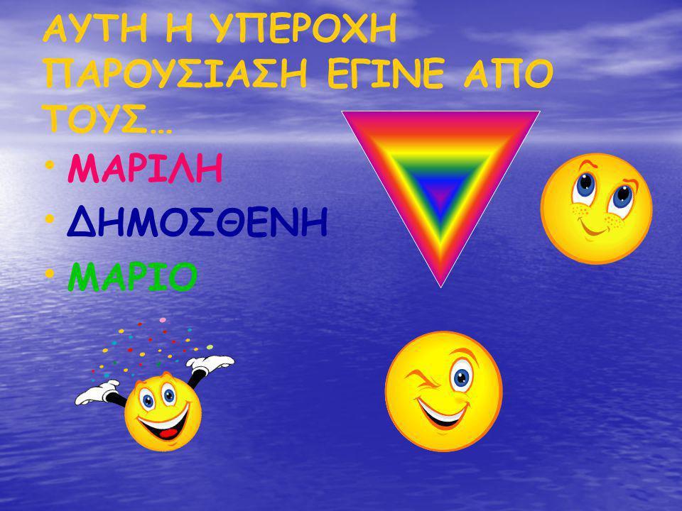 ΠΗΓΕΣ el.wikipedia.org www.wwf.gr www.mom.grvirtualschool.webauth.gr