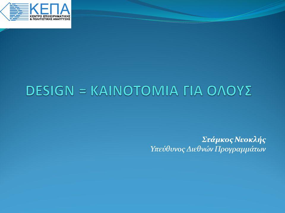 Η Ταυτότητα του ΚΕΠΑ Το Κέντρο Επιχειρηματικής και Πολιτιστικής Ανάπτυξης (ΚΕΠΑ) είναι Αστική μη κερδοσκοπικού χαρακτήρα εταιρεία ιδιωτικού δικαίου με έδρα τη Θεσσαλονίκη Δημιουργήθηκε τον Μάρτιο του 1991 από :  το Σύνδεσμο Βιομηχανιών Βορείου Ελλάδος (ΣΒΒΕ) και  το Σύνδεσμο Εξαγωγέων Βορείου Ελλάδος (ΣΕΒΕ) Από το 1993 το ΚΕΠΑ δραστηριοποιείται ως Φορέας Διαχείρισης Εθνικών και Κοινοτικών Προγραμμάτων και ειδικότερα ως Ενδιάμεσος Φορέας Διαχείρισης Προγραμμάτων στο πλαίσιο των ΚΠΣ και του ΕΣΠΑ 2007-2013 Τον Μάρτιο του 2011 ξεκίνησε η λειτουργία γραφείου του ΚΕΠΑ στις Βρυξέλλες
