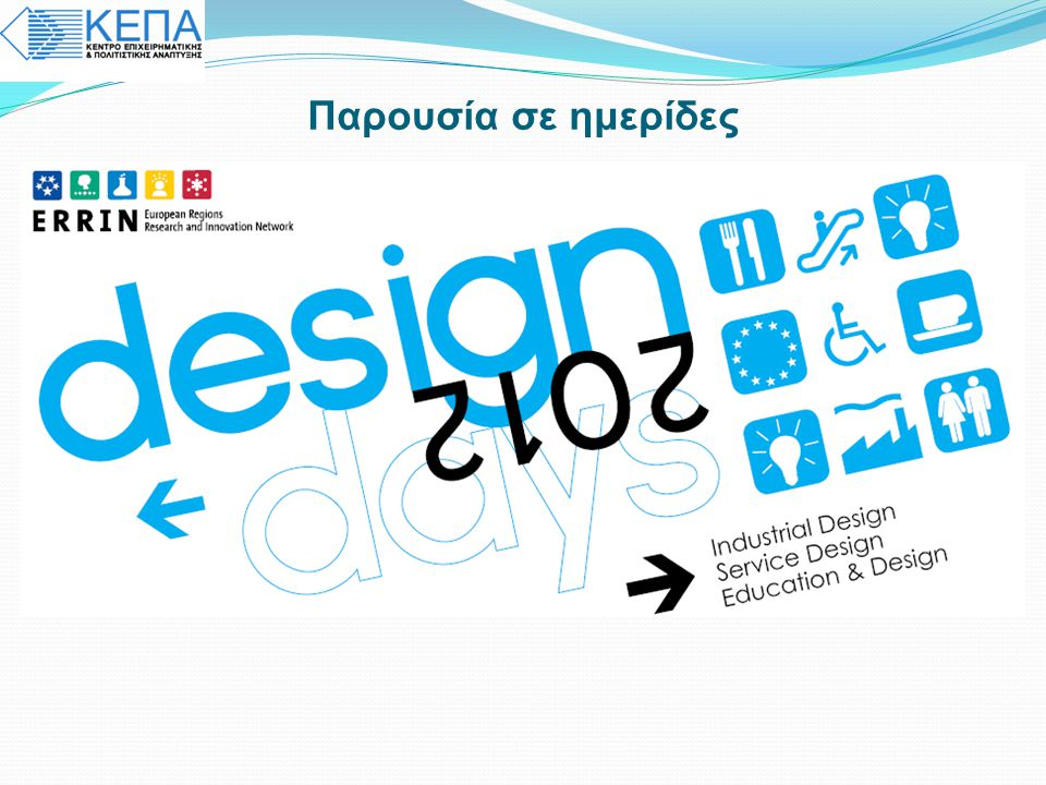 • Design Days is the first regional based design initiative in Europe • A multidisciplinary approach to design – industry, education and service involved in Design Days 2012  A platform with a clear regional dimension…  Service design holds a massive potential to bring innovation in public policies and foster new partnerships