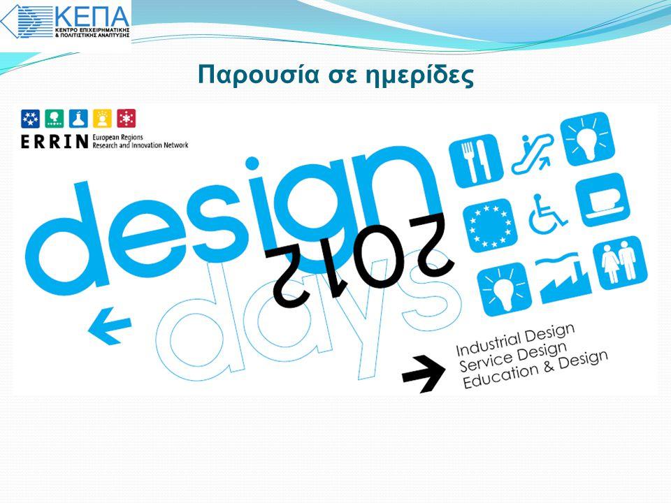 ΚΕΝΤΡΟ DESIGN Επόμενα βήματα  Διαγωνισμός για λογότυπο και όνομα  Web site  Έρευνα αναγκών των σχεδιαστών  Χωροταξικός προσδιορισμός  Οριστικοποίηση εταίρων  Κεφάλαιο εκκίνησης  Ενέργειες δημοσιότητας