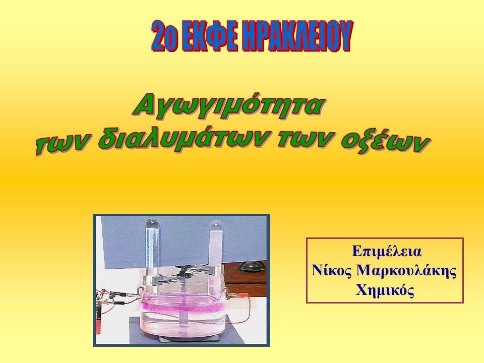 Επιμέλεια Νίκος Μαρκουλάκης Χημικός