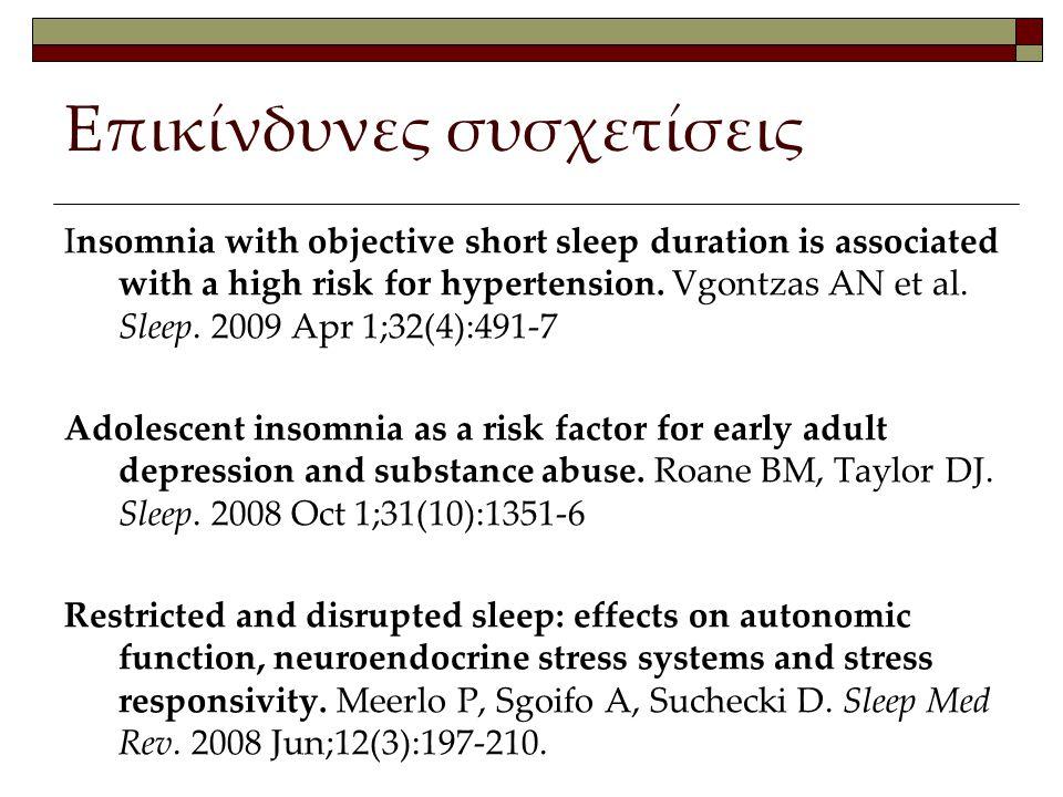 Αίτια αϋπνίας  Ψυχική διαταραχή: αγχώδης διαταραχή, τραυματικά γεγονότα, ψυχιατρικές παθήσεις  Επιλογή τρόπου ζωής  Φάρμακα, κατάχρηση ουσιών  Επώδυνα σύνδρομα  Κακό υπνικό περιβάλλον  Καταστάσεις που κατακερματίζουν τον ύπνο  Διαταραχή κιρκάδιων ρυθμών