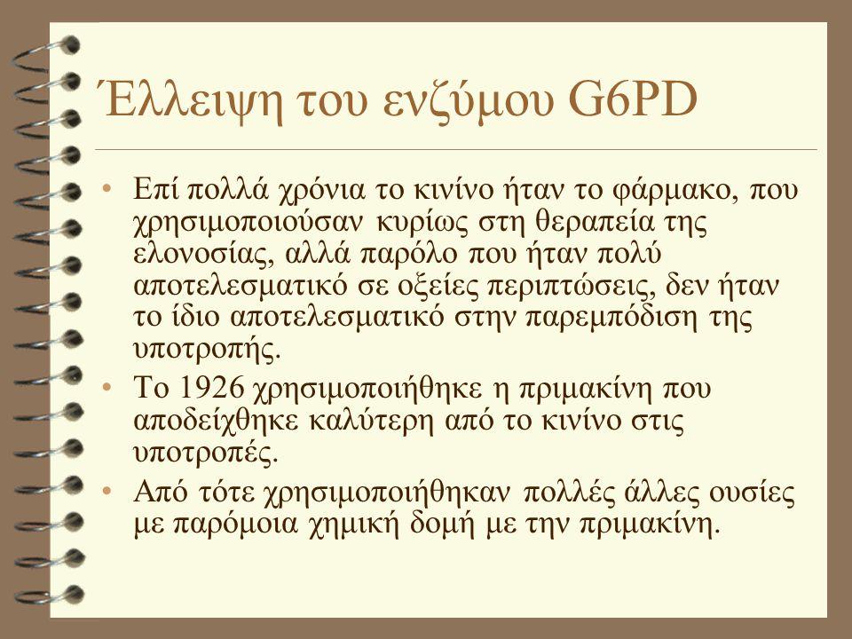 Έλλειψη του ενζύμου G6PD •Επί πολλά χρόνια το κινίνο ήταν το φάρμακο, που χρησιμοποιούσαν κυρίως στη θεραπεία της ελονοσίας, αλλά παρόλο που ήταν πολύ