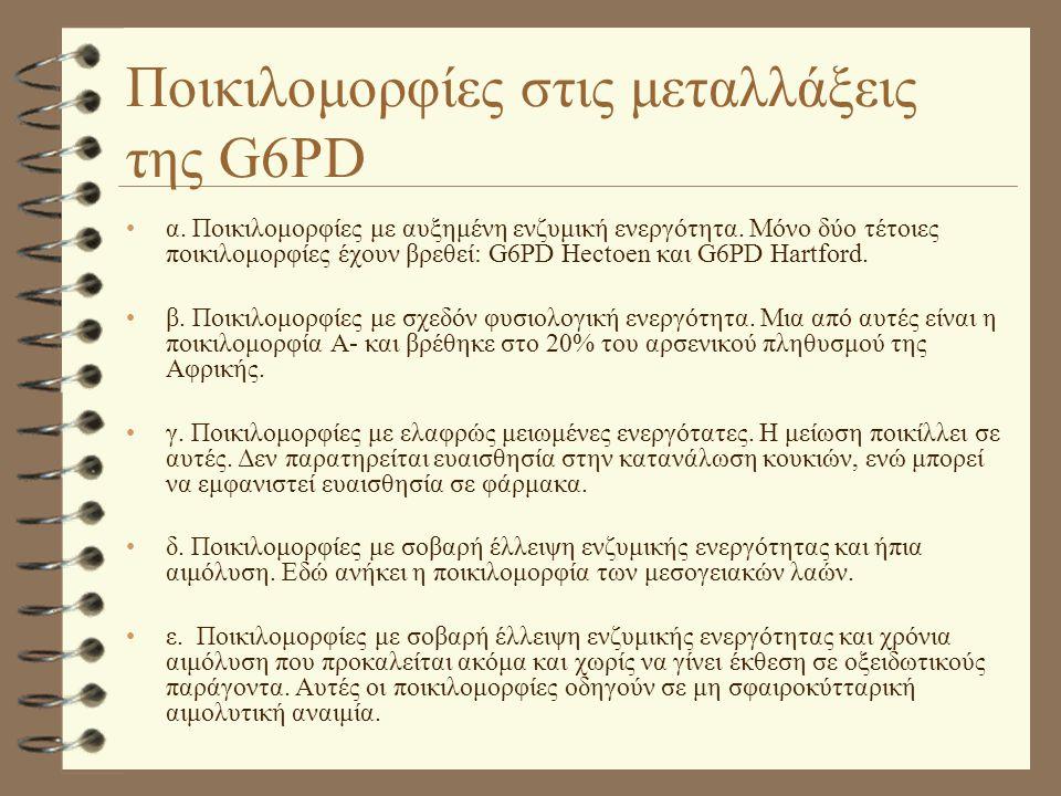 Ποικιλομορφίες στις μεταλλάξεις της G6PD •α. Ποικιλομορφίες με αυξημένη ενζυμική ενεργότητα. Μόνο δύο τέτοιες ποικιλομορφίες έχουν βρεθεί: G6PD Hectoe